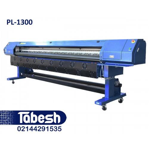 دستگاه چاپ بنر PL-1300